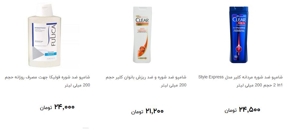 شامپو ضد شوره را چند بخریم؟ + قیمت