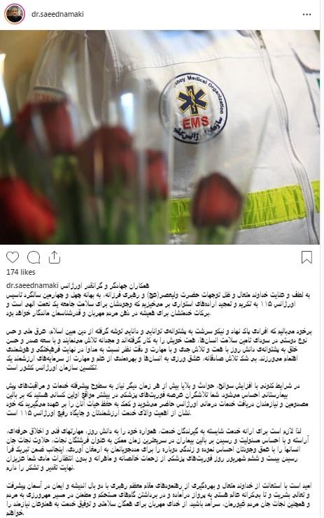 پست اینستاگرامی وزیر بهداشت به مناسبت روز اورژانس