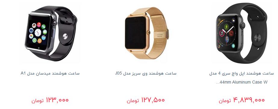 مظنه خرید انواع ساعت مچی هوشمند در بازار چند؟ + قیمت