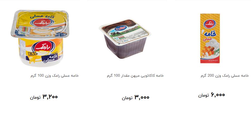 خرید انواع خامه صبحانه چقدر هزینه دارد؟ + قیمت