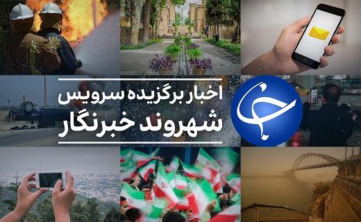 برپایی نمایشگاه ویژه ماه محرم در روستای تکه/ نمایی از آبشار زیبا در روستای کیارام + فیلم و تصاویر