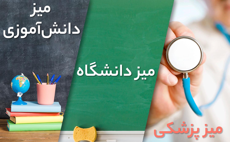 از وعده سرخرمن برای دانشجوهای ایرانی خارج از کشور تا سرگردانی بیش از 1000دانشجو در دانشگاه دولتی اقلید+فیلم