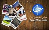 باشگاه خبرنگاران -پوشش متفاوت شبنم نعمت زاده در دادگاه+ عکس/ واکنش شهردار تهران به حذف عنوان «شهید» از تابلو معابر/ ۸۴۴ دکتر و مهندس راننده سرویس مدرسه هستند