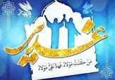 باشگاه خبرنگاران -دیدار مدیرکل بهزیستی استان کرمانشاه با رئیس موسسه غدیرشناسی کشور