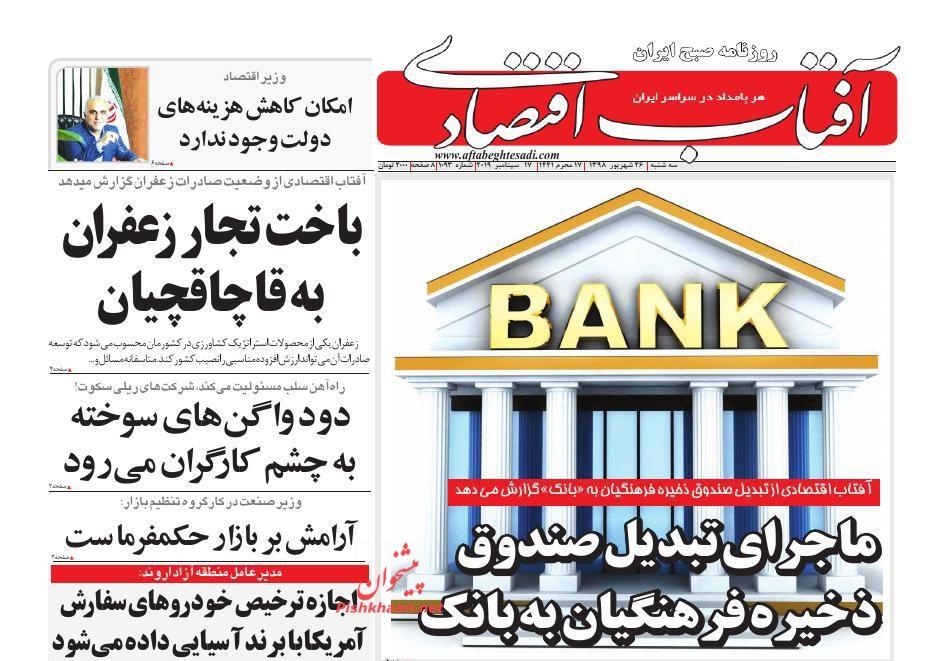 صفحه نخست روزنامههای اقتصادی ۲۶ شهریورماه