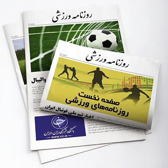 باشگاه خبرنگاران -تبریز آغازی دیگر برای یک جام/ دلخوشی فرشید به ماده ۴۹/ استقلال میزبان یک طبقهای