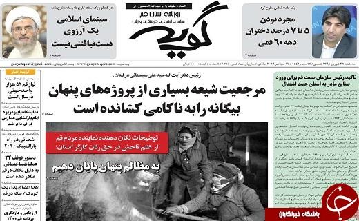 تحولات دانش هسته ای ایران غرب را شگفت زده خواهد کرد/