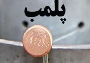 پلمب مطب غیر مجاز در همدان