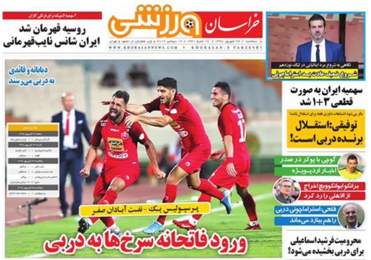 تبریز آغازی دیگر برای یک جام/ دلخوشی فرشید به ماده ۴۹/ استقلال میزبان یک طبقهای