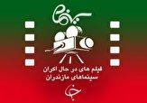 باشگاه خبرنگاران - برنامه اکران سینماهای مازندران