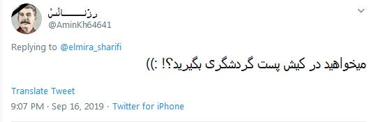 کنایه مجری شبکه خبر به انتصاب دختر مهرعلیزاده +نظر کاربران