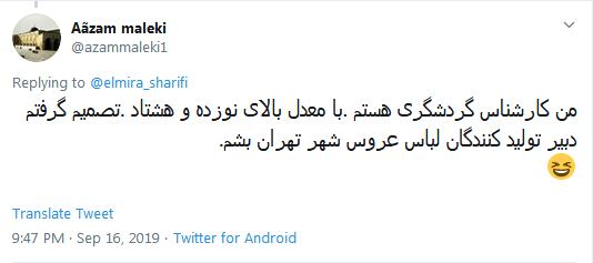 طعنه مجری شبکه خبر به انتصاب دختر مهرعلیزاده +نظر کاربران