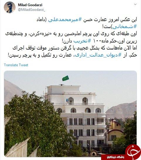 تکمیل غیرقانونی عمارت لوکس داماد شمخانی در لواسان +عکس