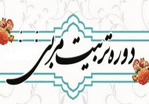 تربیت مربی مهدویت در مراکز پیش دبستانی یزد