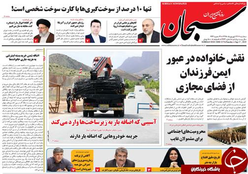 تصاویر صفحه نخست روزنامههای فارس روز ۲۵ شهریور سال ۱۳۹۸