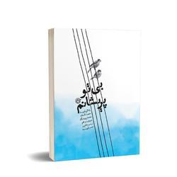 «بی تو پریشانم»  راهی بازار نشر میشود