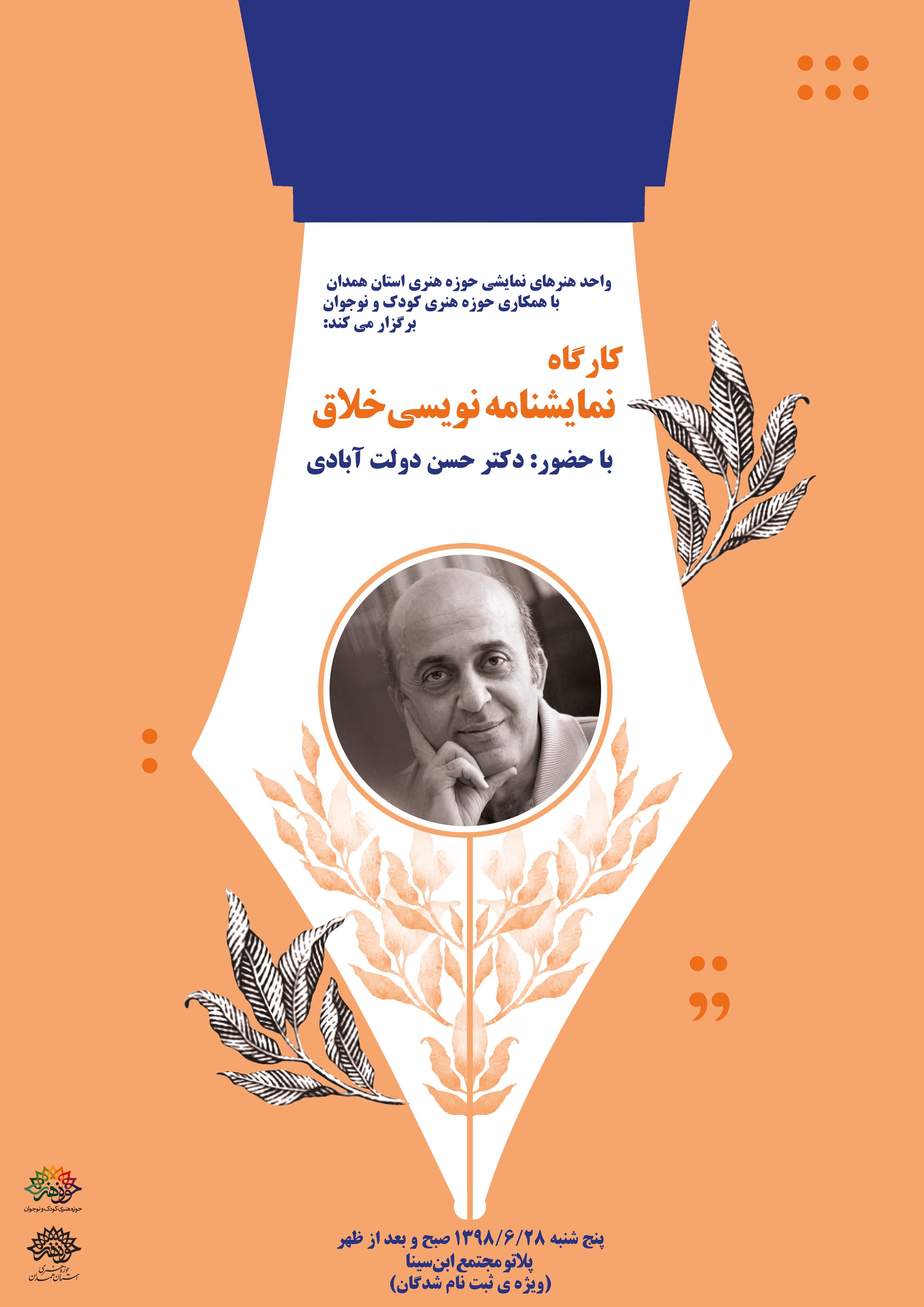برگزاری کارگاه نمایشنامه نویسی خلاق با حضور استاد حسن دولت آبادی