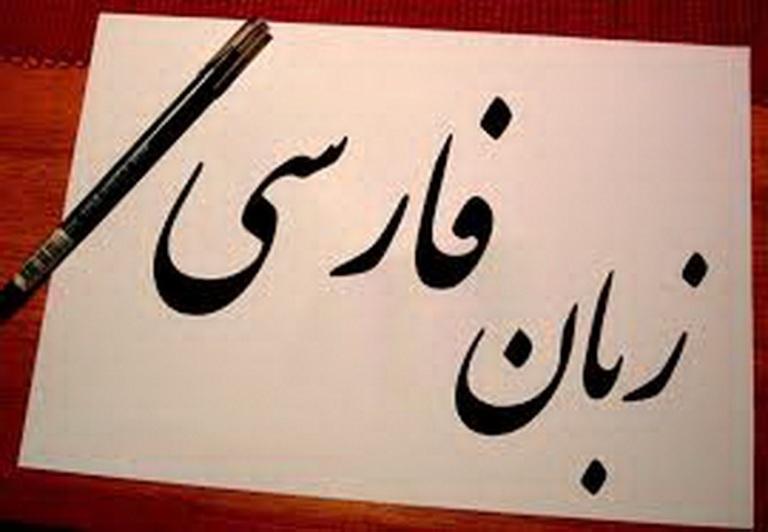 خطر نابودی خط و زبان فارسی در انتهای مسیری است که می پیماییم/ اینستاگرام ابزار آموزش زبان فارسی شود
