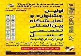 نخستین جشنواره و نمایشگاه بینالمللی و تخصصی عسل ارومیه افتتاح شد