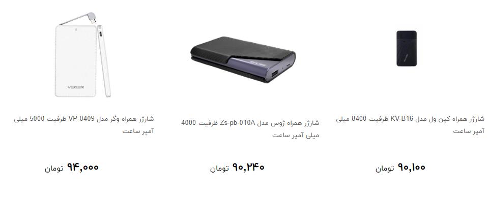 ارزان ترین شارژر همراه در بازار کدام است؟ + قیمت