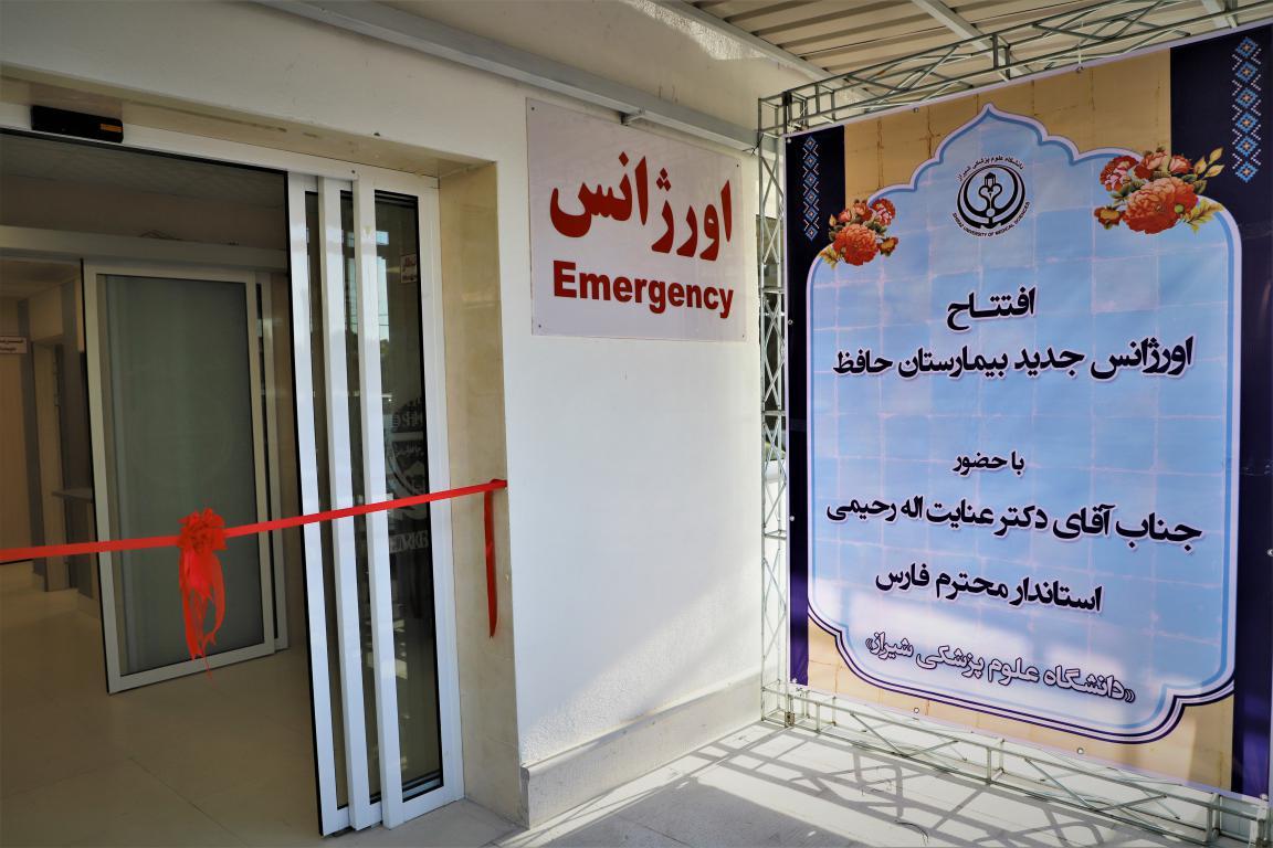 افتتاح ساختمان اورژانس بیمارستان حافظ شیراز