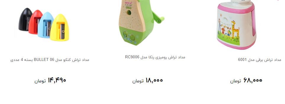 انواع مداد تراش ویژه دانش آموزان در آستانه مهر + قیمت