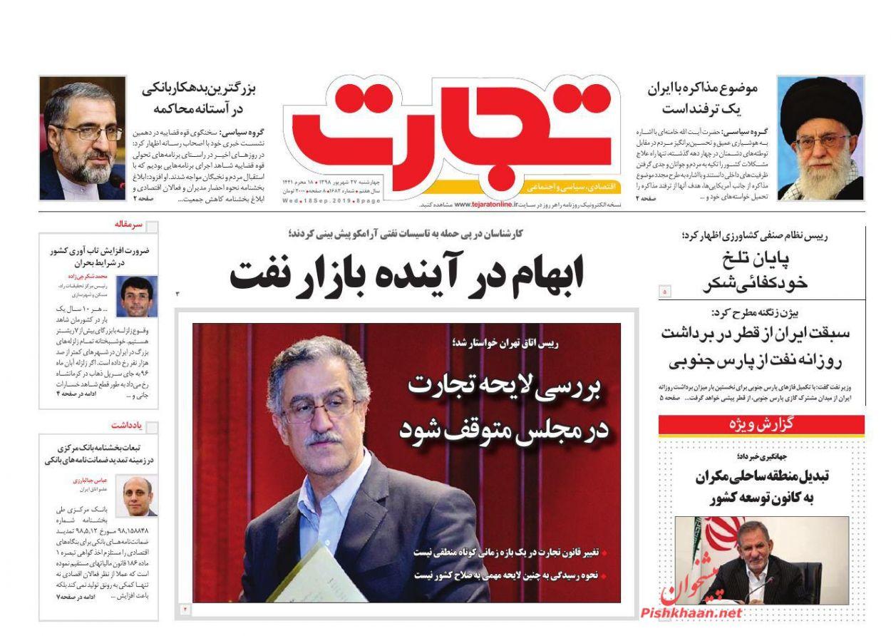 صفحه نخست روزنامههای اقتصادی ۲۷ شهریورماه