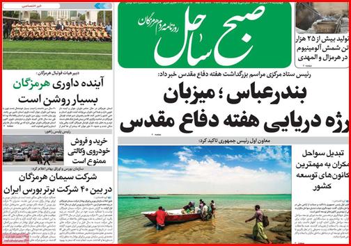 تصویر صفحه نخست روزنامه هرمزگان چهارشنبه ۲۷ شهریور ۹۸