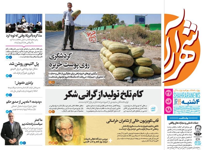 تشنگی ۳۵ روستا در ۳۵ کیلومتری مشهد / قرقیزستان، دروازه ورود خراسان به اوراسیا