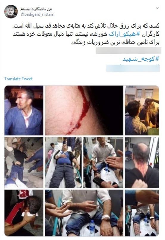 #هپکو_اراک / حقوق کارگران را قبل از خشک شدن خونشان پرداخت کنید + تصاویر