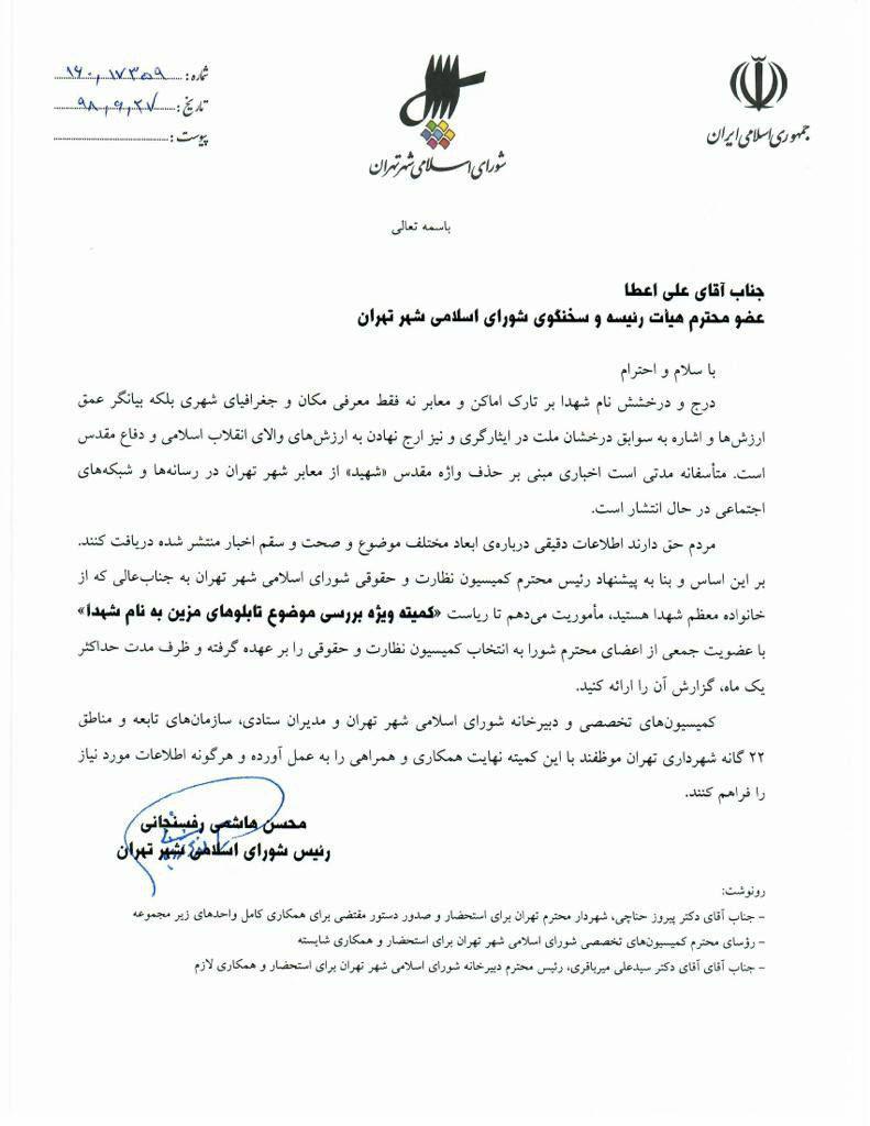 مسئول رسیدگی به حذف عنوان شهید از معابر پایتخت مشخص شد+ عکس