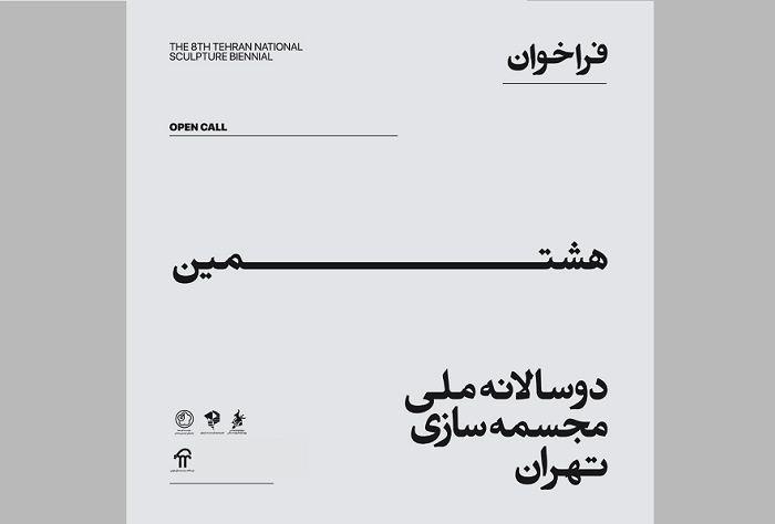 فراخوان هشتمین دوسالانه ملی مجسمه سازی تهران منتشر شد