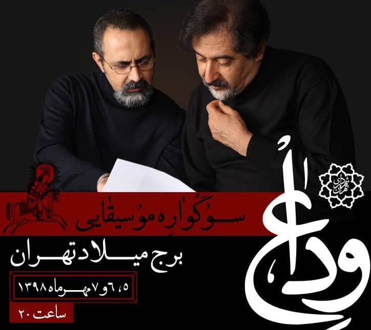 باشگاه خبرنگاران -«وداع» سراج در برج میلاد!