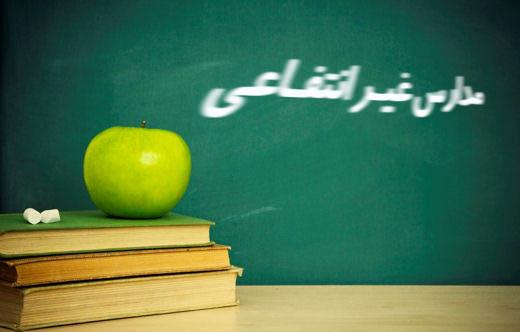 الزام رعایت نرخ گذاری توسط آموزش و پرورش تحت نظر شورای تنظیم بازار