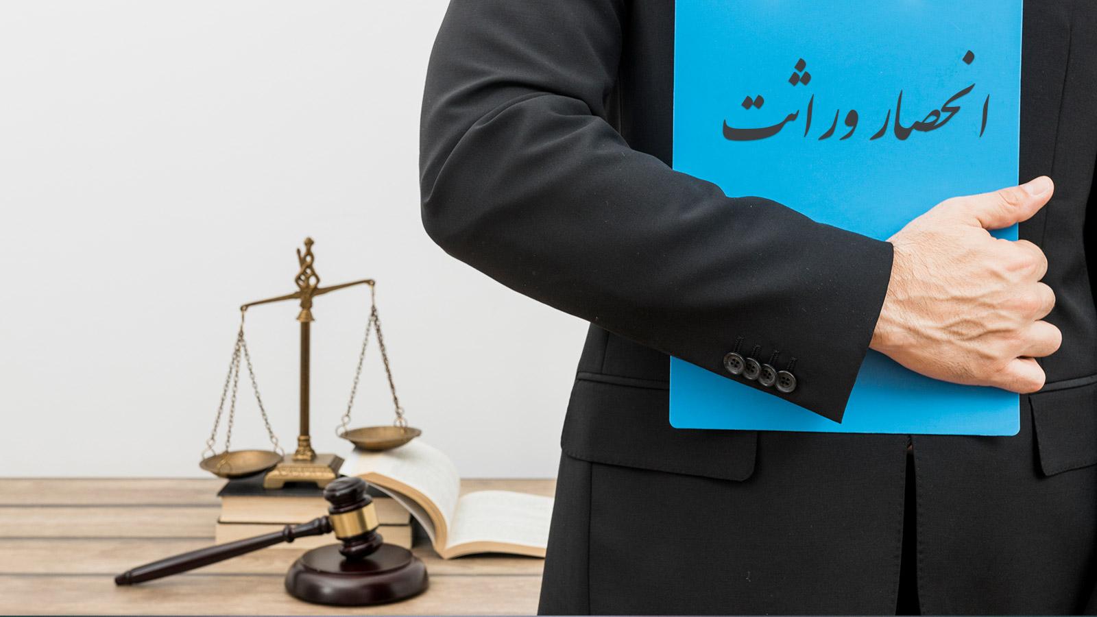 دانستنیهای حقوقی؛شنبه/// همه آنچه که باید درباره ارثیه بدانید/ از چگونگی رسیدن ارث به همسر تا تعیین حق ارث انسان دو سر