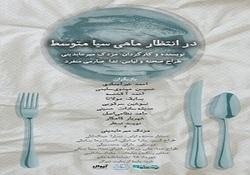 اجرای نمایش «در انتظار ماهی سیا متوسط» از مهرماه