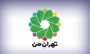 اطلاعیه شهرداری تهران درباره تسویه حساب بدهیها در سامانه «تهران من»