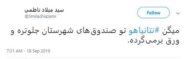 #نتانیاهو هم رفت