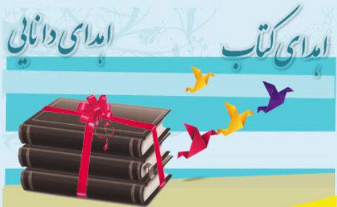 اهدا کتاب برای استفاده دانشجویان