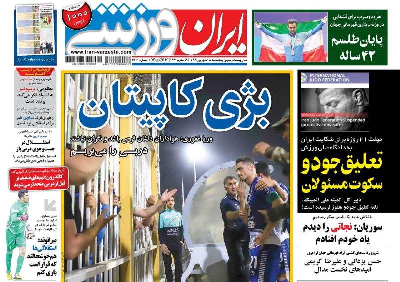 روزنامههای ورزشی ۲۸ شهریور