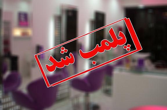 سودجویی آرایشگاه زنانه با دخالت در امور پزشکی