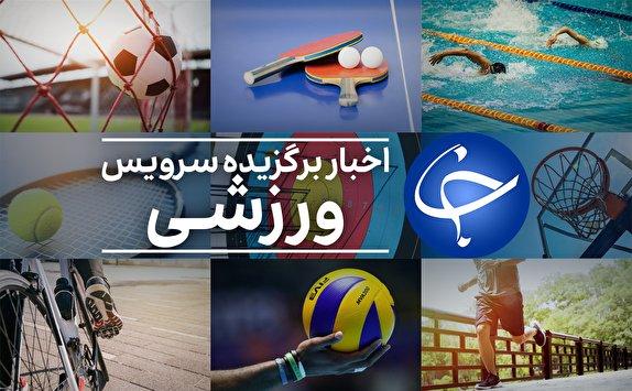 باشگاه خبرنگاران -از تعلیق فدراسیون جودو و قضاوت بنیادی فر در دربی ۹۰ تا دلیل عجیب رفع محرومیت تراکتور