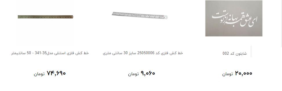 انواع خط کش ویژه دانش آموزان در آستانه مهر+ قیمت