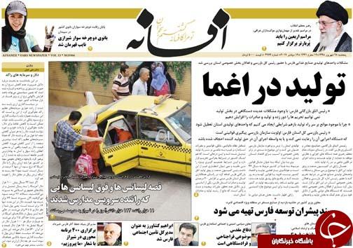 تصاویر صفحه نخست روزنامههای فارس ۲۸ شهریور سال ۱۳۹۸