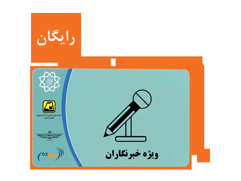 خبرنگارانی که کارت بلیتشان را نگرفتهاند به ایستگاه امام خمینی (ره) مراجعه کنند