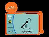 باشگاه خبرنگاران -خبرنگارانی که کارت بلیتشان را نگرفتهاند به ایستگاه امام خمینی (ره) مراجعه کنند