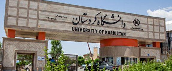 باشگاه خبرنگاران -موفقیت دانشگاه کردستان در رده بندی تایمز