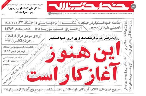خط حزبالله ۲۰۲ | این هنوز آغاز کار است