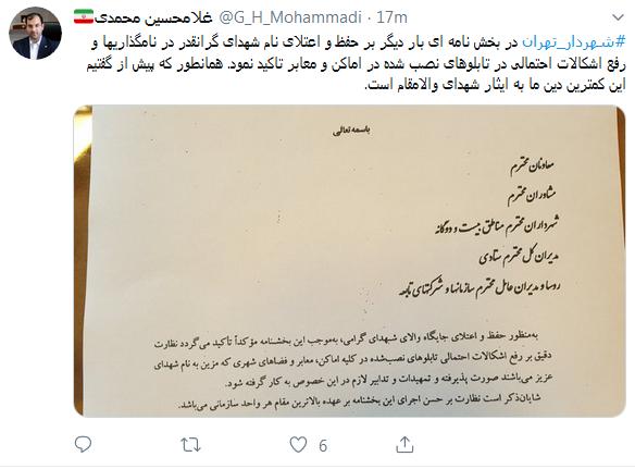 صدور بخشنامه شهردار تهران برای رفع هرگونه مغایرت تابلوهای معابر پایتخت + عکس