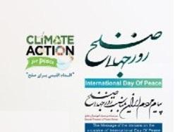 مراسم بزرگداشت روز جهانی صلح برگزار میشود